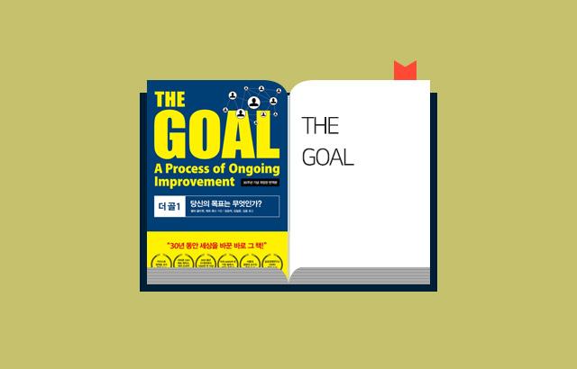 [도서 이벤트] THE GOAL 1