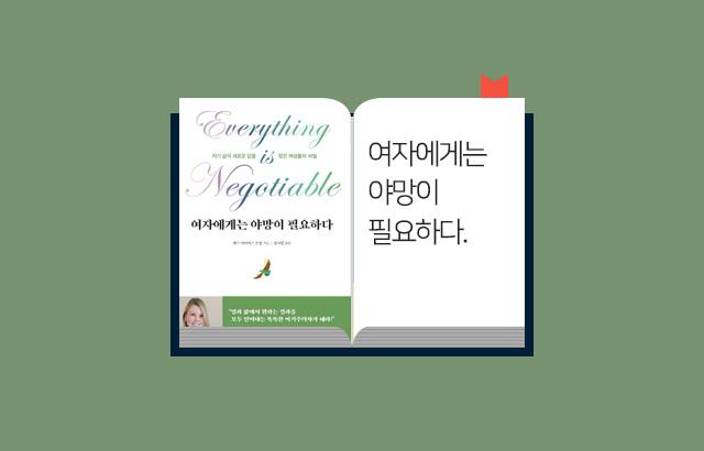 [도서 이벤트] 여자에게는 야망이 필요하다