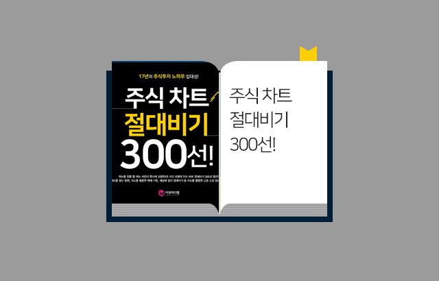 [도서 이벤트] 주식차트 절대비기 300선