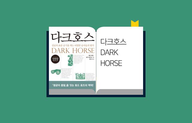 [도서 이벤트] 다크호스