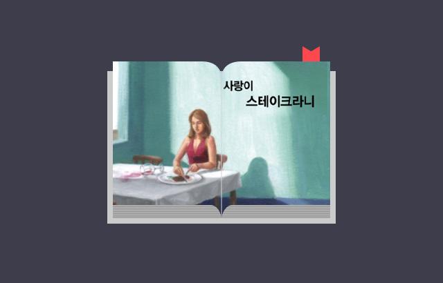 [도서 이벤트] 사랑이 스테이크라니