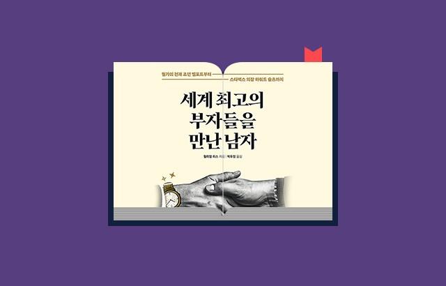 [도서 이벤트] 세계 최고의 부자들을 만난 남자