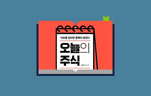 [도서 이벤트] 오늘의 주식