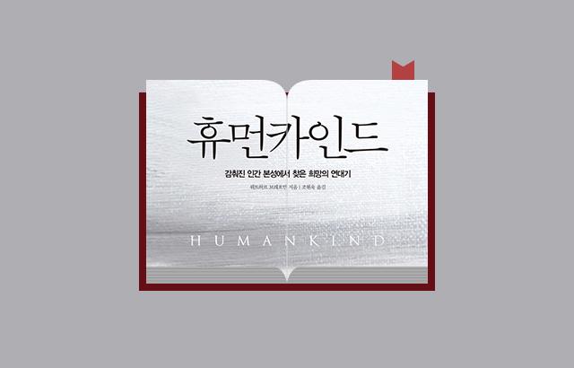 [도서 이벤트] 휴먼카인드