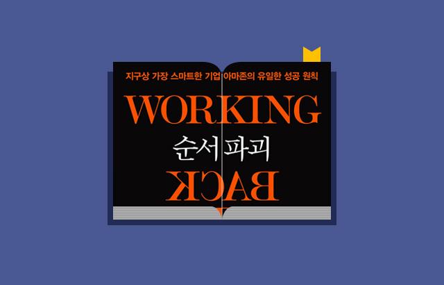 [도서 이벤트] 순서파괴