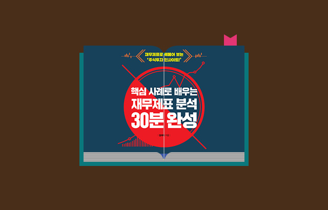 [도서 이벤트] 핵심 사례로 배우는 재무제표 분석 30분 완성
