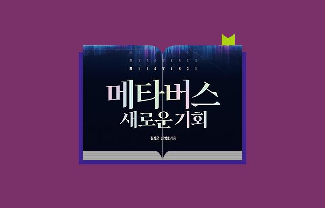 [도서 이벤트] 메타버스 새로운 기회