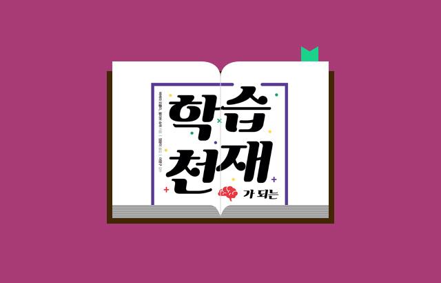 [도서 이벤트] 학습천재가 되는 11가지 공부 비결
