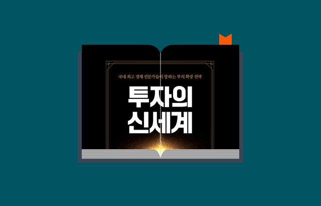 [도서 이벤트] 투자의 신세계
