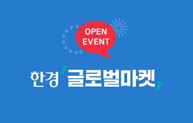 [이벤트] 한경 글로벌마켓 오픈기념 댓글이벤트