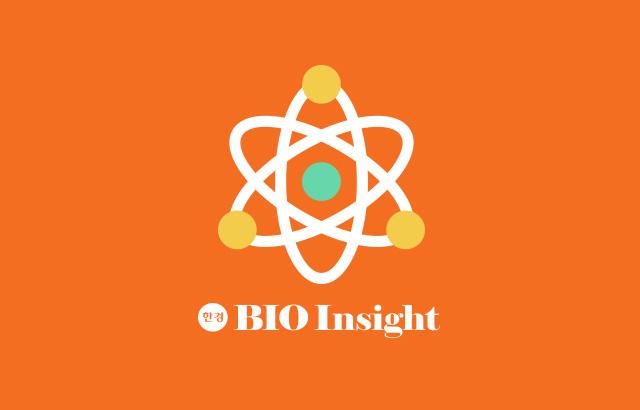 제2회 한경 BIO Insight 포럼